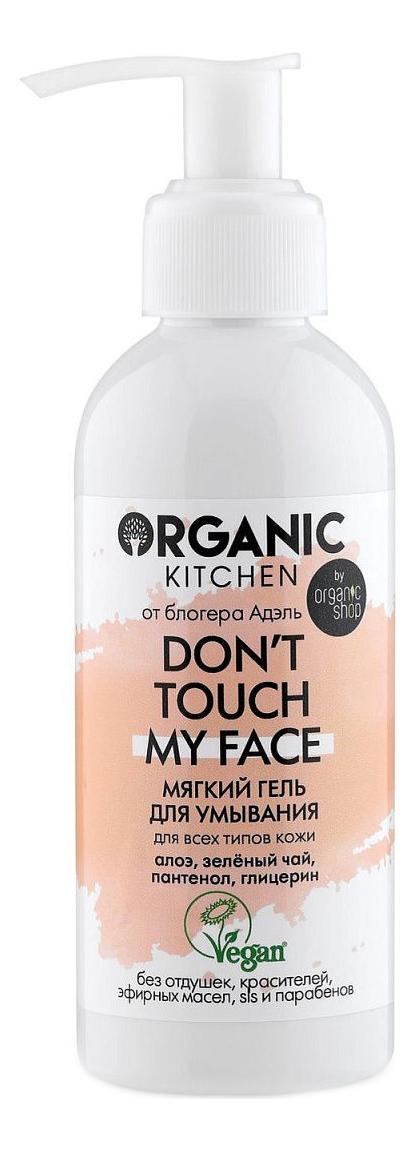 Мягкий гель для умывания Organic Kitchen Don't Touch My Face от блогера Адэль 170мл недорого