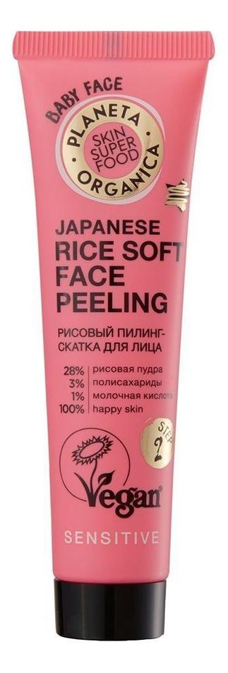 Рисовый пилинг-скатка для лица Japanese Rice Soft Face Peeling 40мл