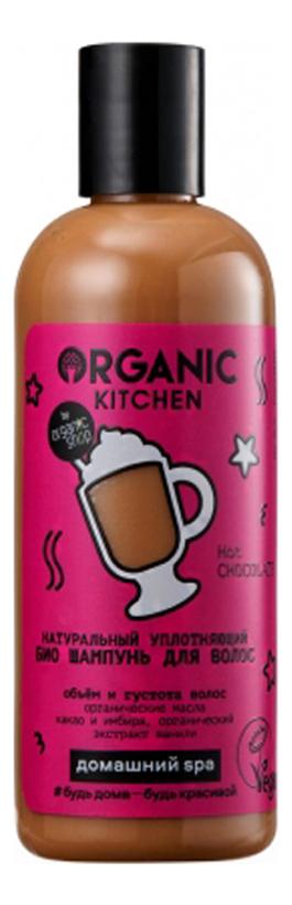 Фото - Натуральный уплотняющий био кондиционер для волос Organic Kitchen Домашний SPA Hot Chocolate 270мл organic kitchen домашний spa кондиционер для волос био натуральный восстанавливающий olive you 270 мл
