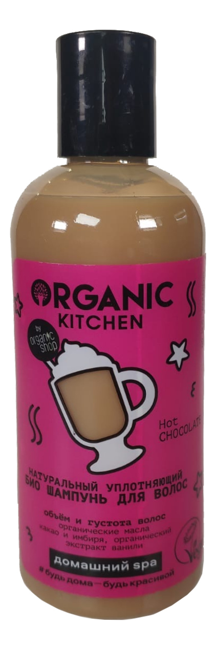 Фото - Натуральный уплотняющий био шампунь для волос Organic Kitchen Домашний SPA Hot Chocolate 270мл organic kitchen домашний spa кондиционер для волос био натуральный восстанавливающий olive you 270 мл