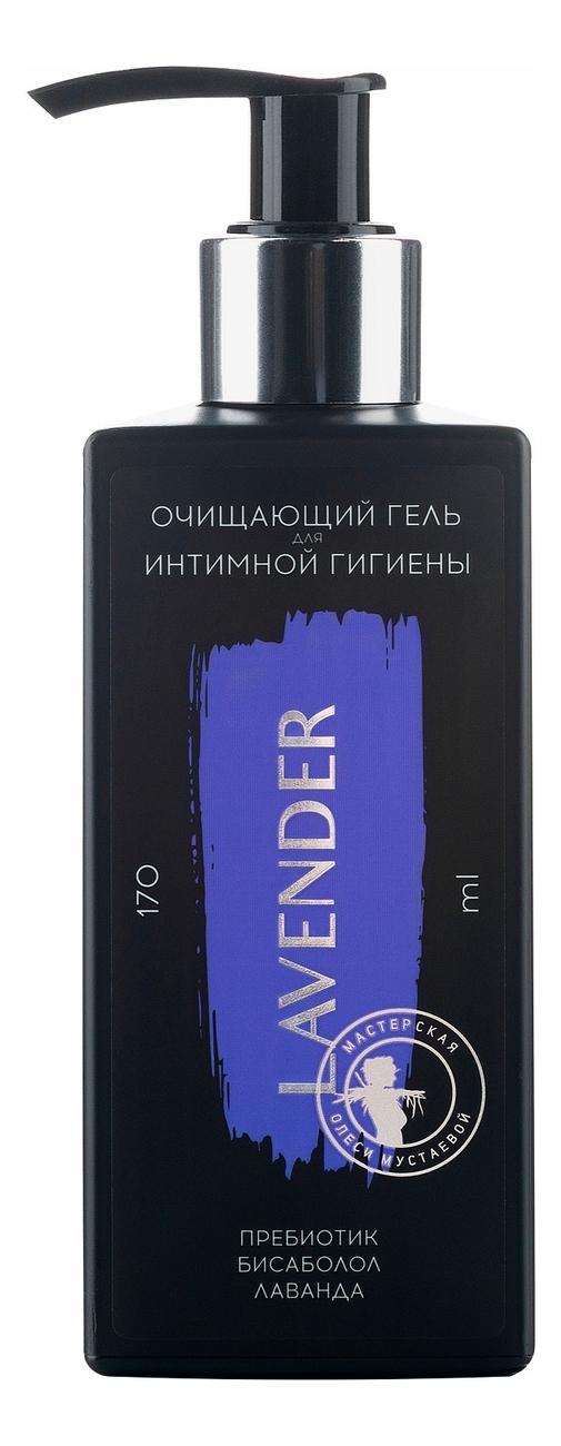 Фото - Очищающий гель для интимной гигиены Lavender: Гель 170мл гель очищающий для лица lavender гель 45мл