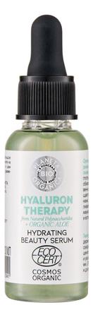 Увлажняющая сыворотка для лица Hyaluron Therapy Hydrating Beauty Serum 30мл