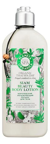 Лосьон для тела Королевский Organic Thai Spa Day Siam Beauty Body Lotion 270мл