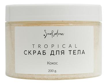 Сахарный скраб для тела Кокос Tropical: Скраб 200г сахарный скраб для тела аравия