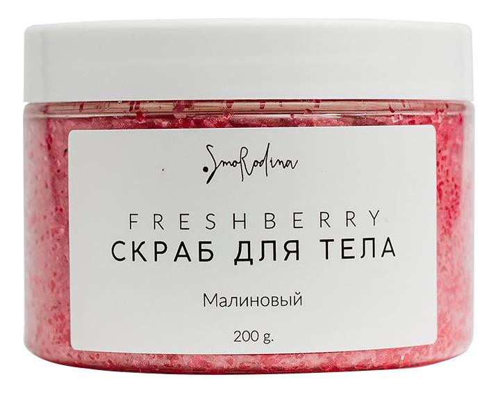 Сахарный скраб для тела Малина Freshberry: Скраб 200г