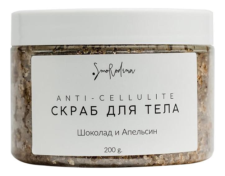 Сахарный скраб для тела Шоколад и апельсин Anti-Cellulite: Скраб 200г сахарный скраб для тела аравия