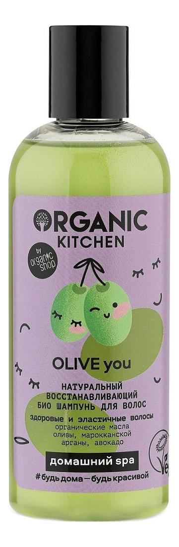 Натуральный восстанавливающий био шампунь для волос Organic Kitchen Домашний SPA Olive You 270мл шампунь для волос l cosmetics organic clay с кембрийской глиной восстанавливающий с гидролатами