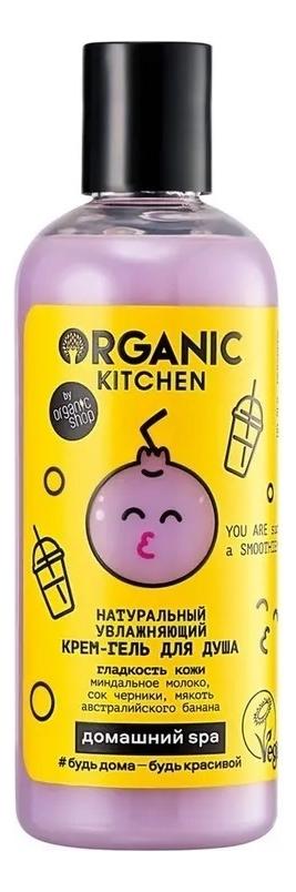 Купить Натуральный увлажняющий крем-гель для душа Organic Kitchen Домашний SPA You Are Such A Smoothie 270мл, Organic Shop
