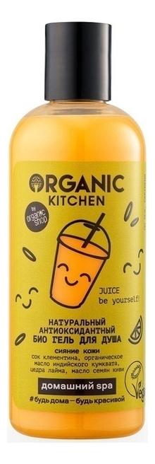 Фото - Натуральный антиоксидантный био гель для душа Organic Kitchen Домашний SPA Juice Be Yourself! 270мл organic kitchen домашний spa кондиционер для волос био натуральный восстанавливающий olive you 270 мл