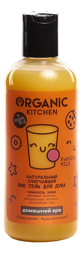 Натуральный смягчающий био гель для душа Organic Kitchen Домашний SPA Evening Milk 270мл недорого