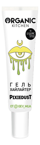 Гель-хайлайтер для лица и тела Organic Kitchen Pixiedust от @gev_mua 20мл, Organic Shop  - Купить