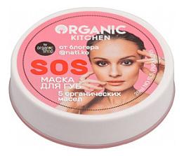 Купить Маска для губ Organic Kitchen Sos от блогера @nati.ko 20мл, Organic Shop