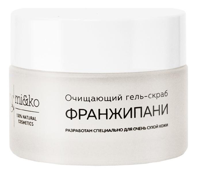 Очищающий гель-скраб для лица Франжипани 50мл l occitane cedrat очищающий гель скраб для лица