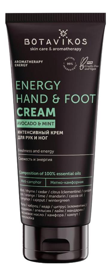 Интенсивный крем для рук и ног Aromatherapy Body Energy: Крем 75мл недорого