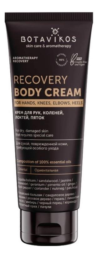 Крем для рук, коленей, локтей, пяток Aromatherapy Body Recovery: Крем 75мл крем для локтей