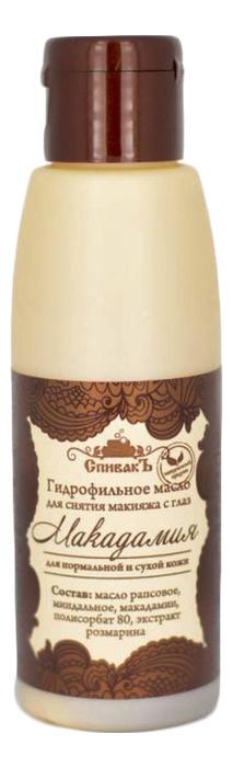 Купить Гидрофильное масло для снятия макияжа Макадамия 100мл, СпивакЪ