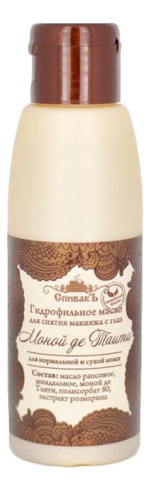Купить Гидрофильное масло для снятия макияжа Моной де Таити 100мл, СпивакЪ