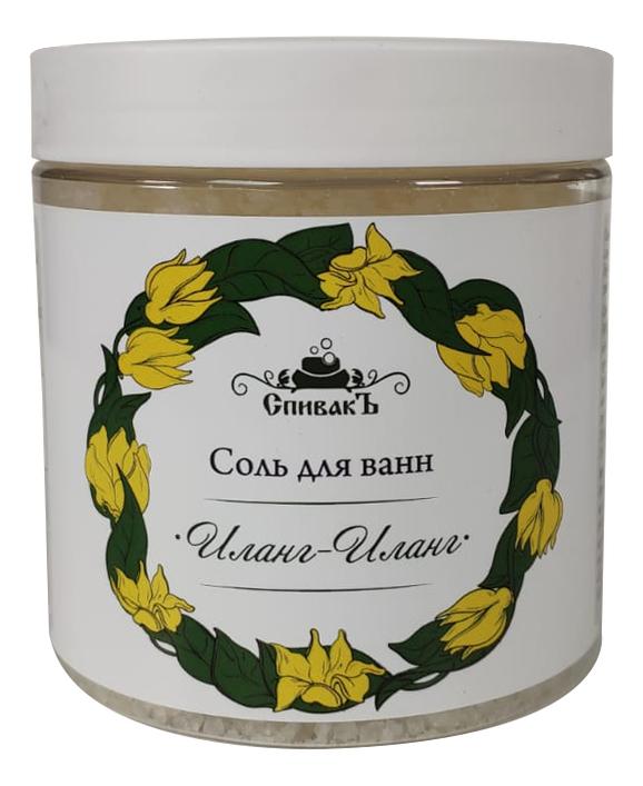 Купить Соль для ванн Иланг-Иланг 600г, СпивакЪ
