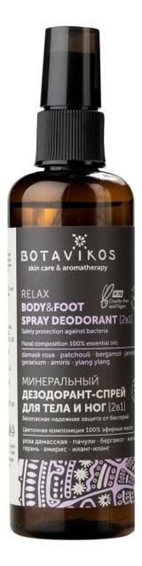 Минеральный дезодорант-спрей для тела и ног Aromatherapy Relax: Дезодорант 100мл недорого