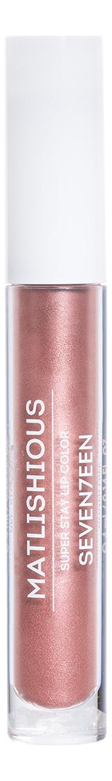 Купить Жидкая помада-блеск для губ Matlishious Super Stay Lip Color 4мл: No 02, Seventeen