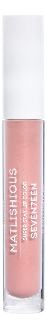 Купить Жидкая помада-блеск для губ Matlishious Super Stay Lip Color 4мл: No 03, Seventeen