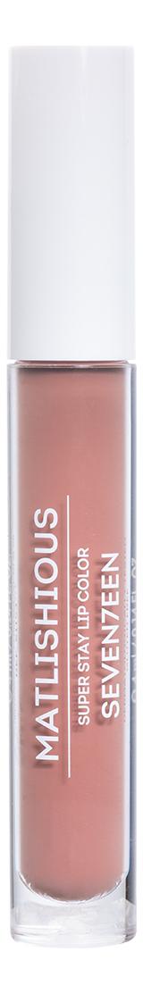 Купить Жидкая помада-блеск для губ Matlishious Super Stay Lip Color 4мл: No 04, Seventeen