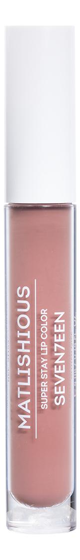 Купить Жидкая помада-блеск для губ Matlishious Super Stay Lip Color 4мл: No 05, Seventeen
