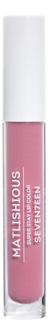 Купить Жидкая помада-блеск для губ Matlishious Super Stay Lip Color 4мл: No 07, Seventeen