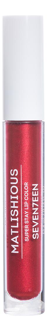 Купить Жидкая помада-блеск для губ Matlishious Super Stay Lip Color 4мл: No 11, Seventeen