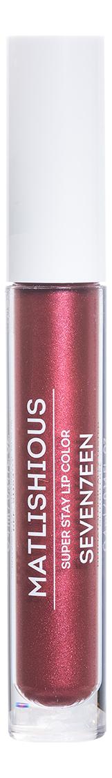 Купить Жидкая помада-блеск для губ Matlishious Super Stay Lip Color 4мл: No 14, Seventeen