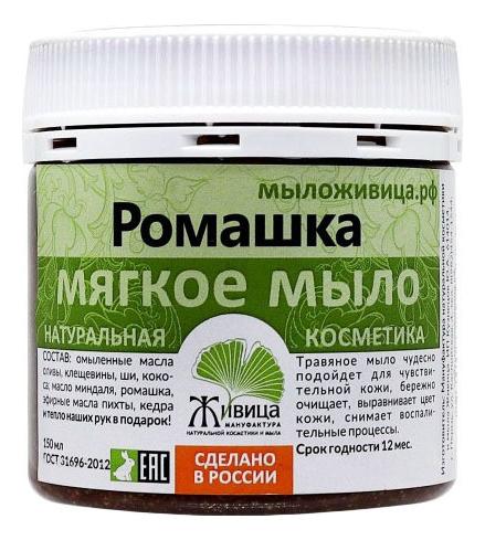 Купить Мягкое мыло бельди Ромашка 150мл, Живица