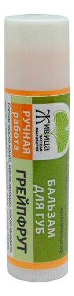Бальзам для губ Грейпфрут 5г solomeya бальзам для губ полноразмерный продукт