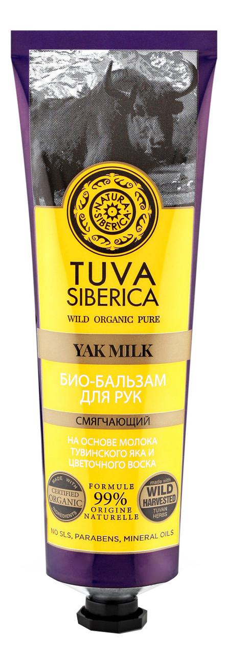 Био-бальзам для рук Смягчающий Tuva Siberica 75мл