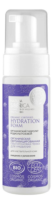 Купить Гиалуроновая пенка для умывания Hydration Foam 150мл, Natura Siberica
