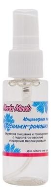 Мицеллярная вода для лица Васильки-Ромашки: Мицеллярная вода 30мл недорого