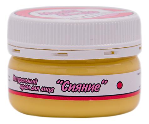 Фото - Натуральный крем для лица с маслом календулы и грейпфрута Сияние: Крем 75мл meela meelo шоколадное суфле крем для лица 30 мл