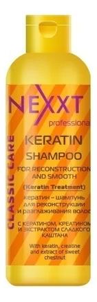 Купить Кератин-шампунь для реконструкции и разглаживания волос Keratin Shampoo For Reconstruction And Smooth: Шампунь 250мл, NEXXT Professional