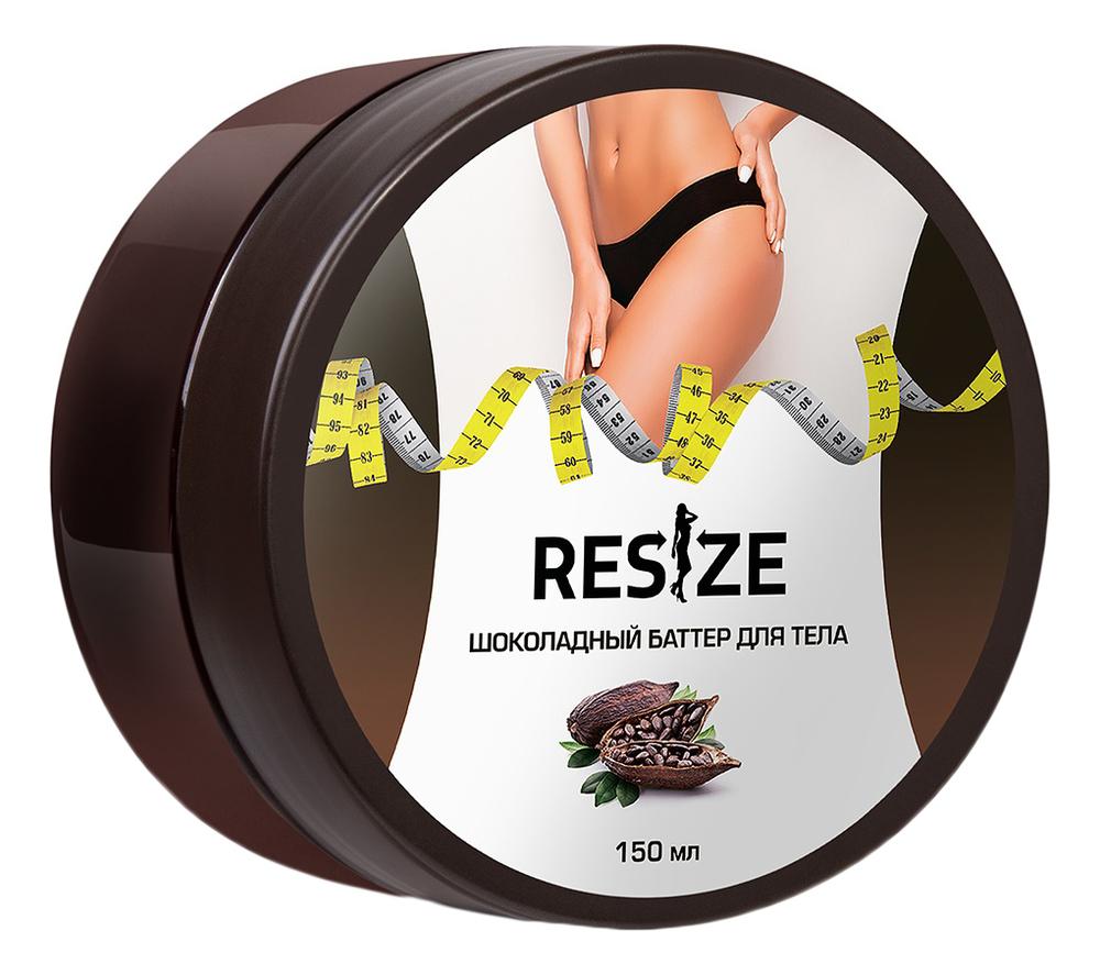 Купить Шоколадный баттер для тела 150мл, ReSize