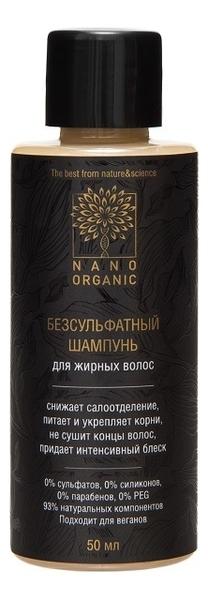 Бессульфатный шампунь для жирных волос с витаминным комплексом: Шампунь 50мл