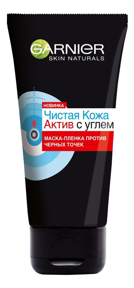 Маска-пленка против черных точек Чистая кожа Актив с углем 50мл пленка