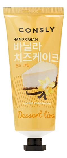 Крем для рук с ароматом ванильного чизкейка Dessert Time Vanilla Cheesecake Hand Cream 100мл, Consly  - Купить