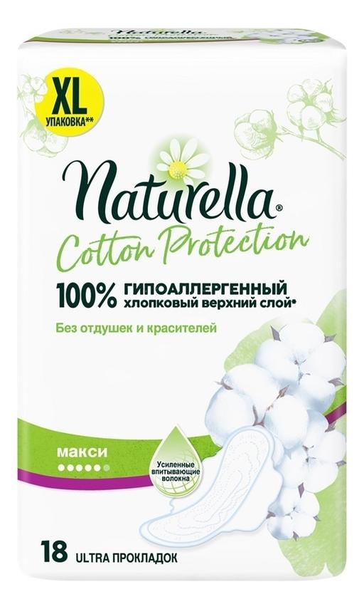 Прокладки гигиенические Cotton Protection Maxi: 18шт