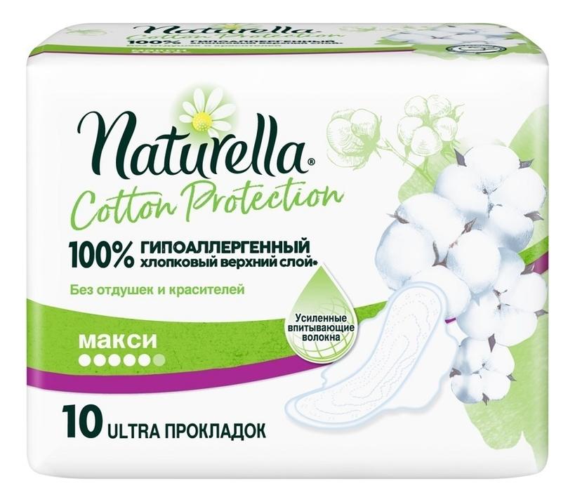 Прокладки гигиенические Cotton Protection Maxi: 10шт