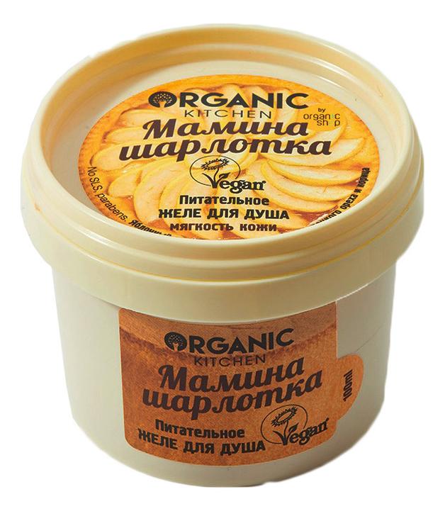 Купить Питательное желе для душа Мамина шарлотка Organic Kitchen 100мл, Organic Shop