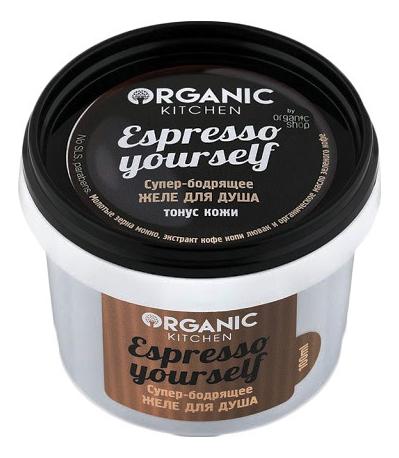 Супер-бодрящее желе для душа Organic Kitchen Espresso Yourself 100мл, Organic Shop  - Купить