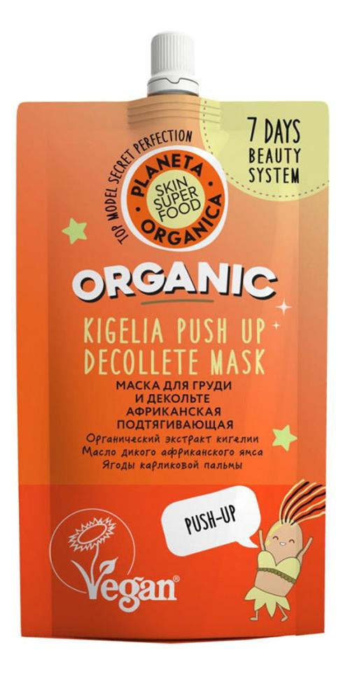 Маска для груди и декольте Африканская подтягивающая Skin Super Food Kigelia Push Up Decolette Mask 100мл