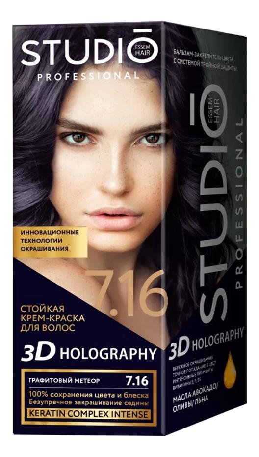 Стойкая крем-краска для волос 3D Holography 40/60/15мл: 7.16 Графитовый метеор стойкая крем краска для волос 3d holography 40 60 15мл 8 4 молочный шоколад
