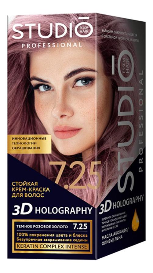 Стойкая крем-краска для волос 3D Holography 40/60/15мл: 7.25 Темное розовое золото стойкая крем краска для волос 3d holography 40 60 15мл 8 4 молочный шоколад