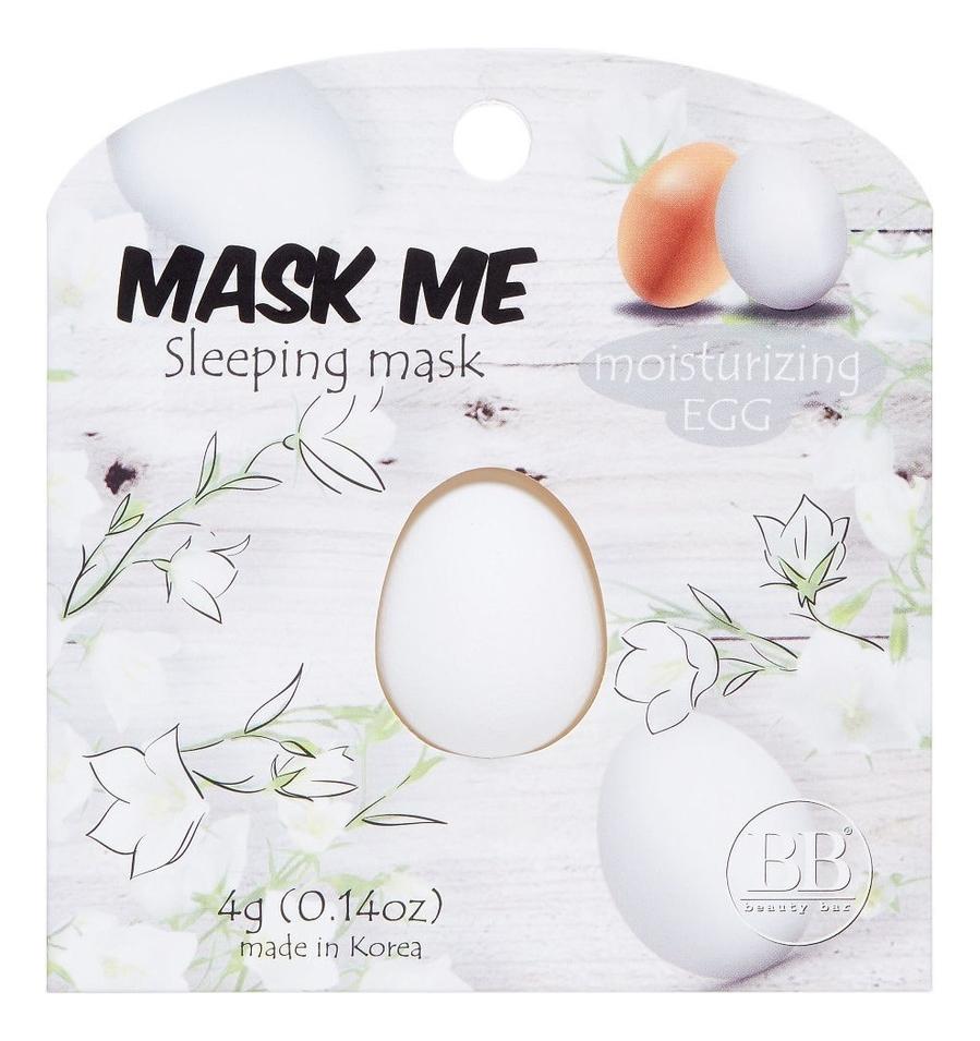Купить Ночная маска для лица яичная Mask Me Sleeping Egg 4г, Beauty Bar