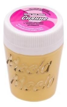 Фото - Натуральный крем для лица с маслом календулы и грейпфрута Сияние: Крем 30мл meela meelo шоколадное суфле крем для лица 30 мл